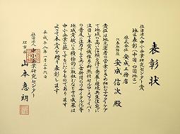 平成17年度グッドカンパニー大賞 地区表彰