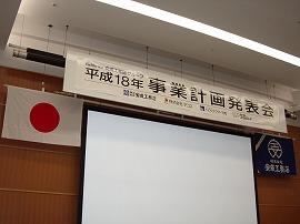 安成グループ事業計画発表会