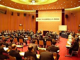 中小企業研究センター賞 受賞