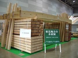 第1回「日本の木の家づくり」サミット Vol.2