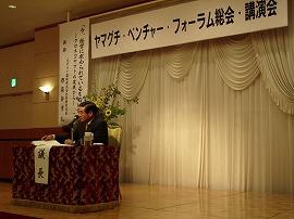 ヤマグチ・ベンチャー・フォーラム