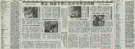 朝日 企業市民賞