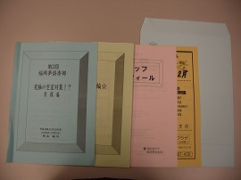 資産活用大学「福岡夢倶楽部」第2回講座