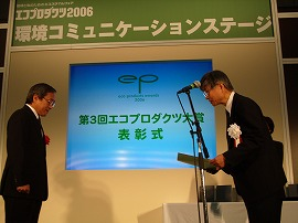エコプロダクツ大賞 特別賞