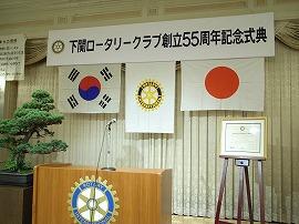 下関ロータリークラブ 55周年記念式典