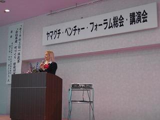 ヤマグチ・ベンチャー・フォーラム 第11回総会