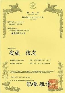 デコスドライ工法 特許取得