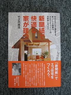 新聞紙で快適な家が建つ