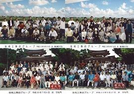 グループ社員旅行 in 沖縄