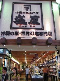 沖縄塩の専門店「まーすやー」