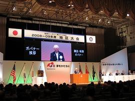 国際ロータリー第2710地区 地区大会
