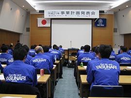 2009年 安成グループ事業計画発表会