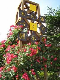 下関・木の家づくり展示館