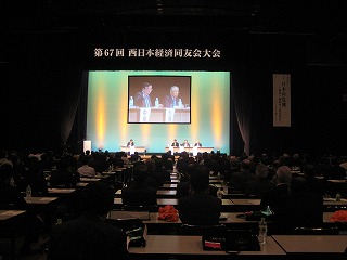 日本経済同友会西日本大会