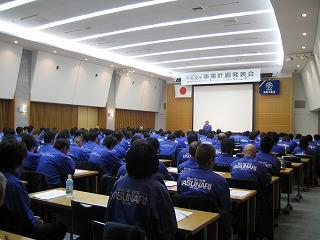 H22年 安成グループ事業計画発表会