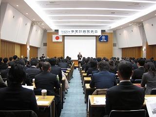 安成工務店グループ事業計画発表会