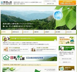 NPO法人環境共棲住宅「地球の会」