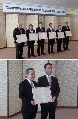山口県 災害時応急木造仮設住宅建設及び修理の協定締結