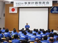 H24 安成工務店グループ6社合同事業計画発表会