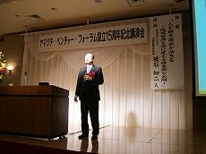 ヤマグチベンチャーフォーラム講演会