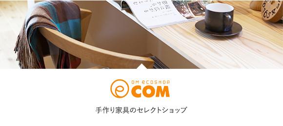 ecom 手作り家具のセレクトショップ