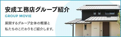 安成工務店グループ紹介