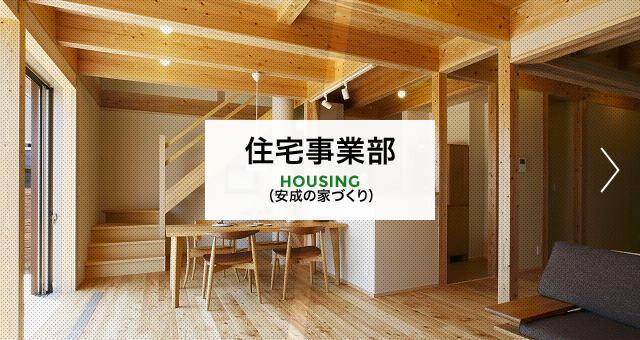 福岡・山口県の新築一戸建て・注文住宅なら住宅事業部へ