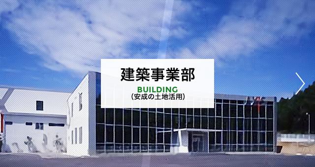 福岡・山口県賃貸マンション・商業開発・土地活用なら建築事業部へ